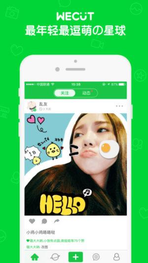 Wecut app图4