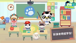 熊猫博士学校app图2
