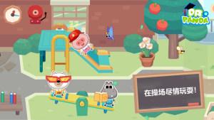 熊猫博士学校app图4