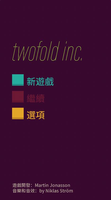 twofold inc评测:一款不适合夏天的烧脑手游[多图]