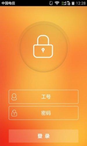 平安口袋e行销手机版app图片1