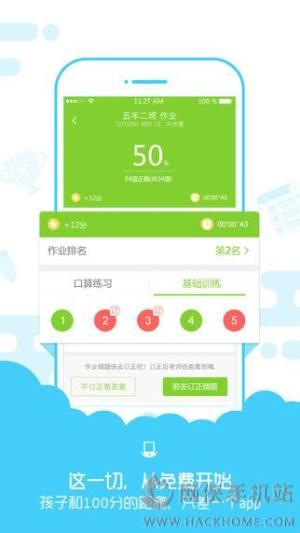 速算盒子学生版app图4