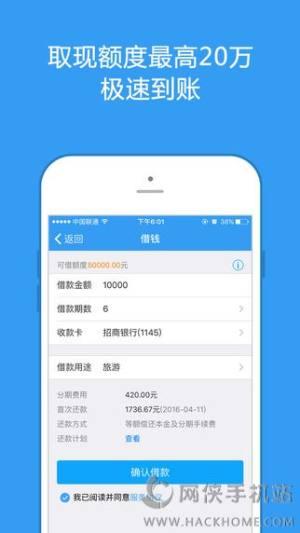 招联金融官方下载app手机客户端图片1