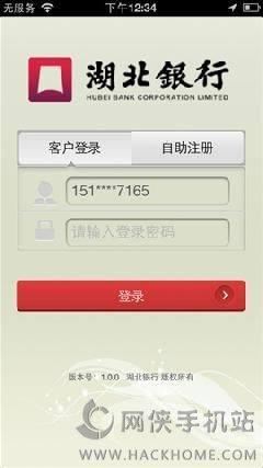湖北银行手机银行官网版图2