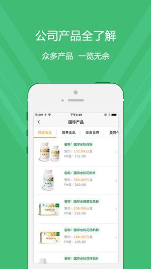 国珍在线app正式版官方下载安装图片1