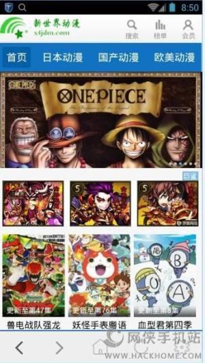新世界动漫网站图4