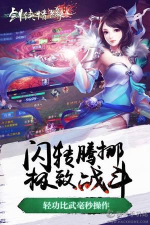 剑侠情缘IOS版图4