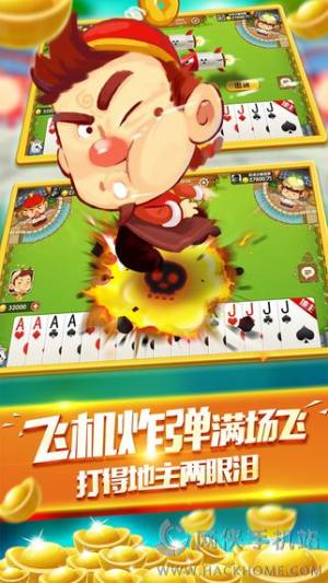 酷蛙斗地主2免费版图4