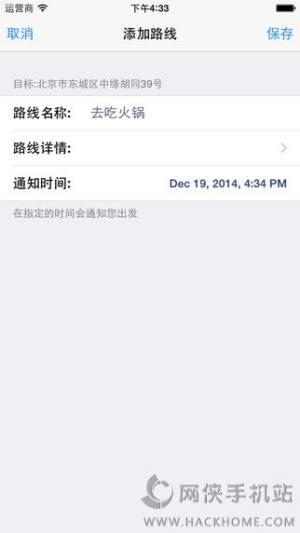 天下游iPhone版图1