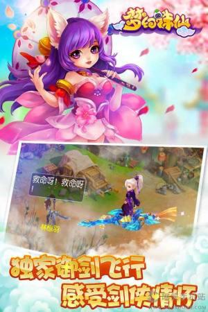 梦幻诛仙2手机版图2