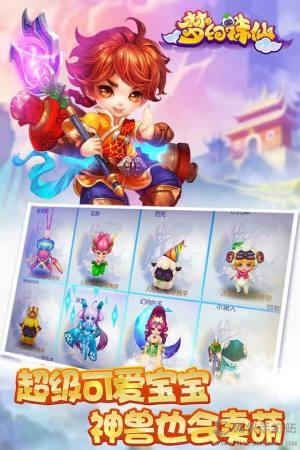 梦幻诛仙2手机版图4