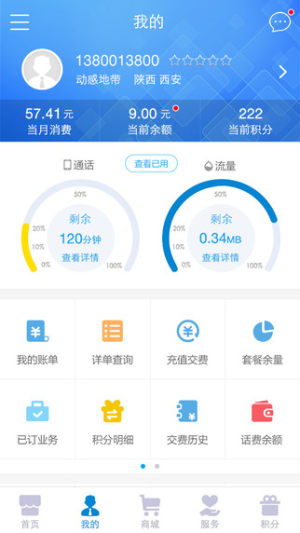 中国移动营业厅app图4