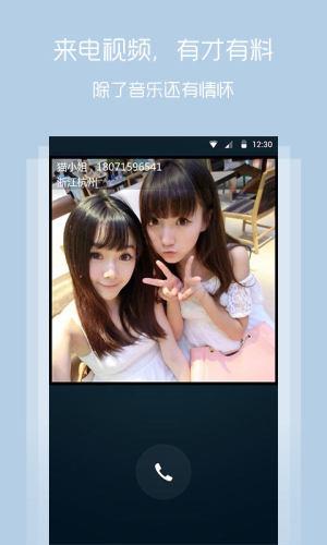 51铃声视频秀app图2