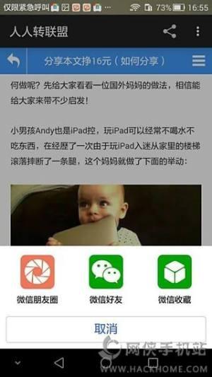 人人大家庭官网版图4