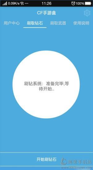 cf手游盒百度云图4