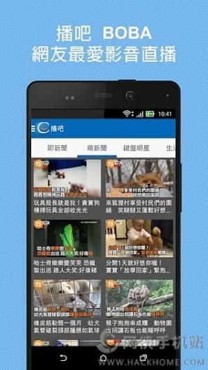 ETtoday东森新闻云app图4