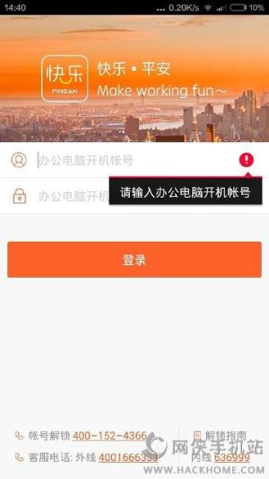 快乐平安app下载苹果版图2