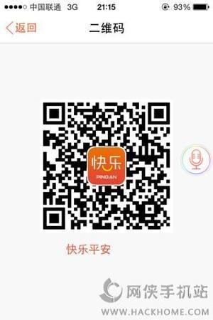 快乐平安app下载苹果版图4