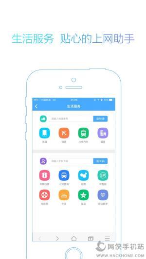 115浏览器iOS版图4