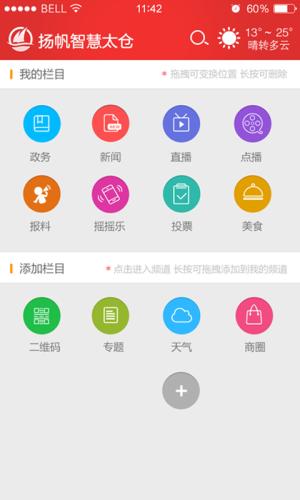 扬帆智慧太仓官方app图2