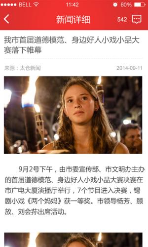 扬帆智慧太仓官方app图4
