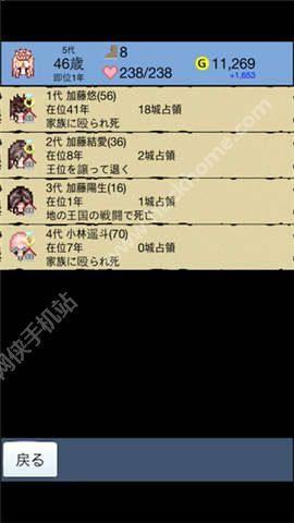 大生子王国游戏图2