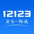 桂林交管12123手机版app下载 v2.5.7