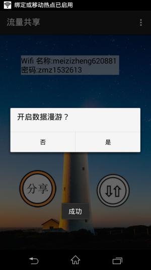 流量共享app图2