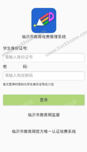 临沂市教育收费管理系统官网版图2