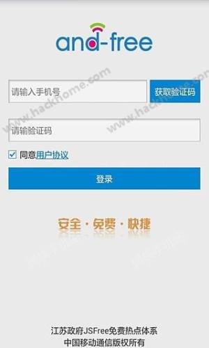 江苏移动and free客户端图2