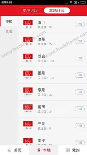 新福建新闻官网手机版app图片1