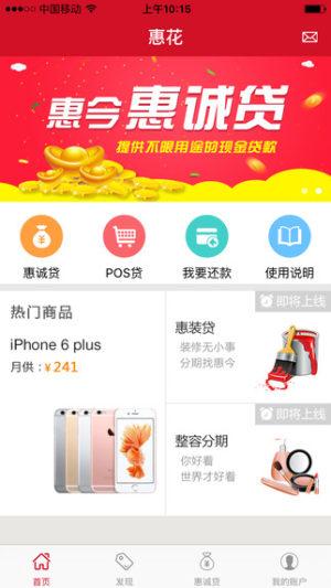 惠花官网版图2