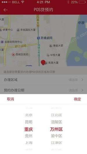 惠花官网版图4