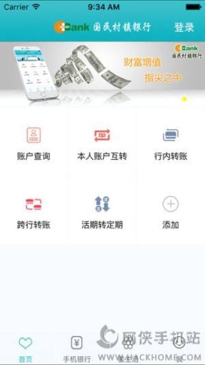 国民村镇银行官网版图2