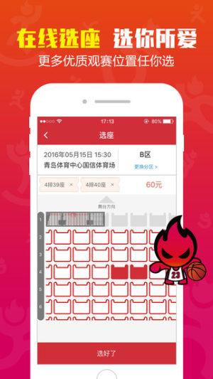 微赛票务下载官方手机版app图片1