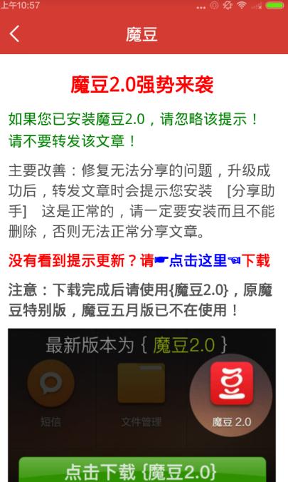魔豆2.0版本在哪里下载?爱魔豆2.0版最新下载地址[多图]