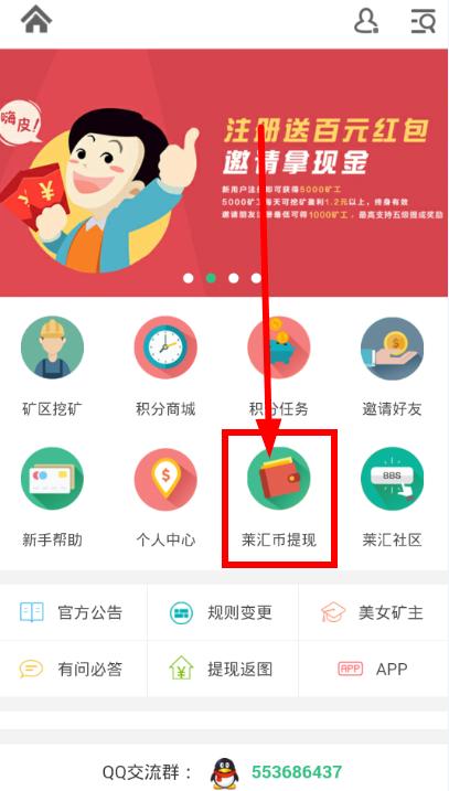 莱汇币怎么提取金币?莱汇币app提取金币操作教程及说明[图]