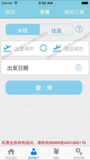 安徽农金官网版图2