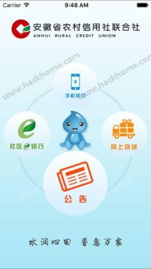 安徽农金官网版图4