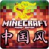 我的世界之中国功夫游戏
