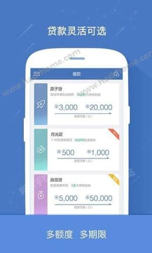 月光族贷款app图2