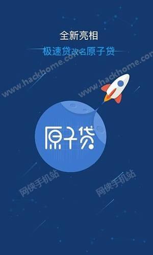 月光族贷款app图4