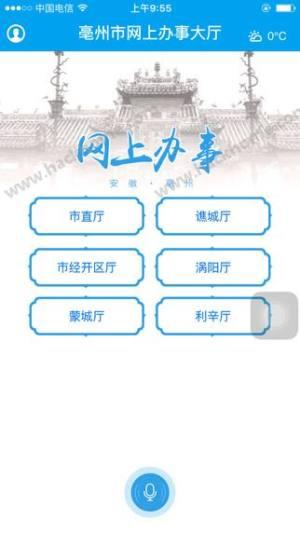 亳州市网上办事大厅官网版图2