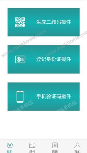 实名盾企业版app手机版下载图片1