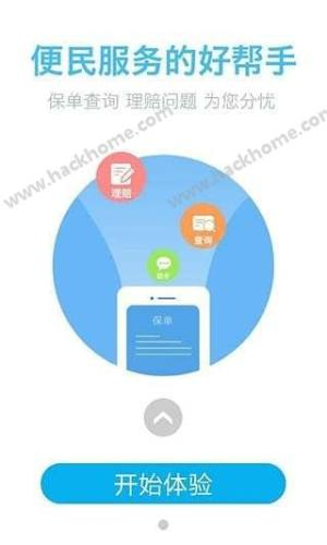 平安好福利app图2