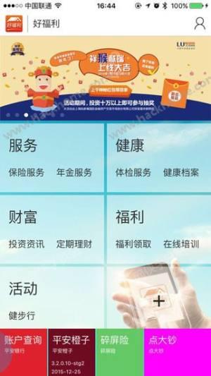 平安好福利app图4