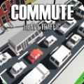 通勤拥挤的交通游戏