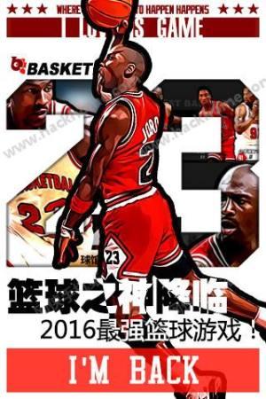 BT篮球手游图2