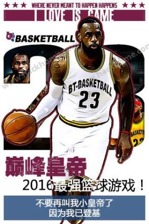 BT篮球手游图4