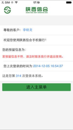 陕西信合官网版图2